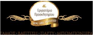 Προσκλητήριο  | Προσκλητήρια γάμου, Προσκλητήρια βάπτισης, Πάρτυ